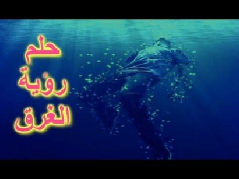 ما تفسير حلم غرق في البحر للنابلسي وغيره