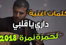 كلمات اغنية داري يا قلبي