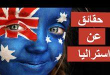 معلومات عن استراليا
