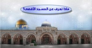 معلومات عن المسجد الاقصى