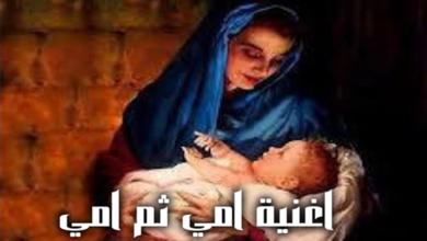 كلمات اغنية امي ثم امي