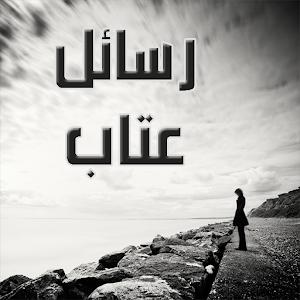 رسائل عتاب بسبب عدم الرد