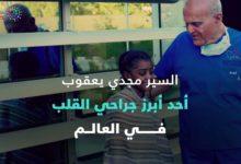 معلومات عن دكتور مجدي يعقوب