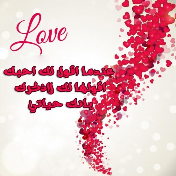 أحلى رسالة حب لحبيبي أحبك