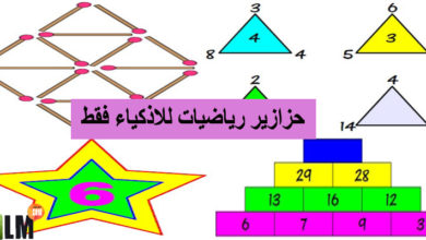 حزازير رياضيات