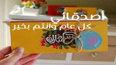 رسائل العيد للأصدقاء