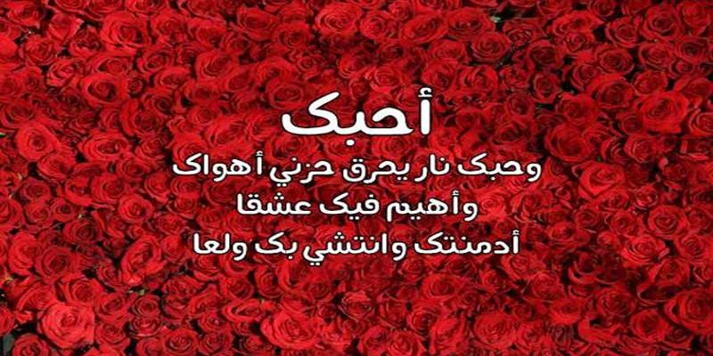 رسائل حب رومانسية للحبيبة كلها غرام و شوق