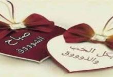 رسائل حب صباح الخير