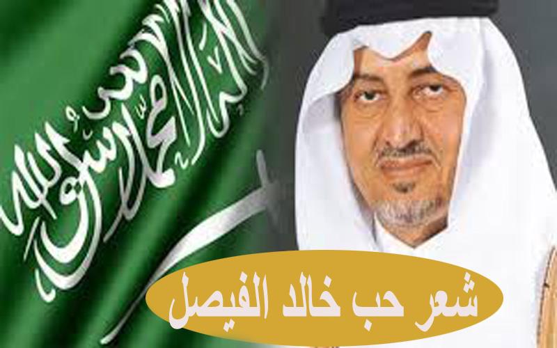 شعر حب خالد الفيصل اجمل قصائد الحب للحبيبة