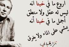 شعر حب من طرف واحد نزار قباني