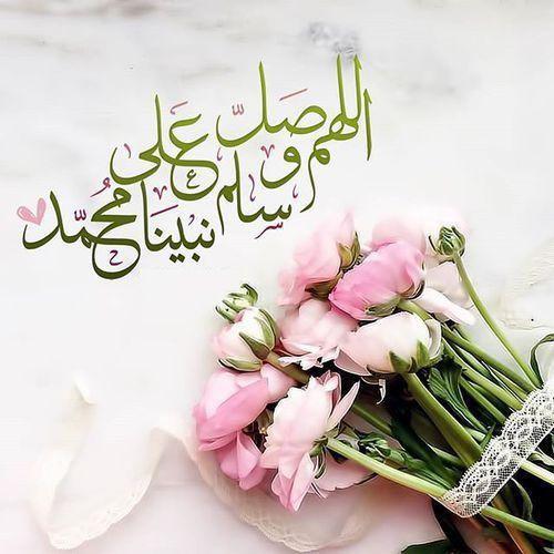 الصلاة على النبي صلى الله عليه وسلم