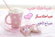 مسجات صباح الحب