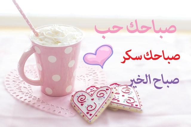 عبارات وصور صباح الخير للحبيب - كلمات وصور صباح الخير للحبيب