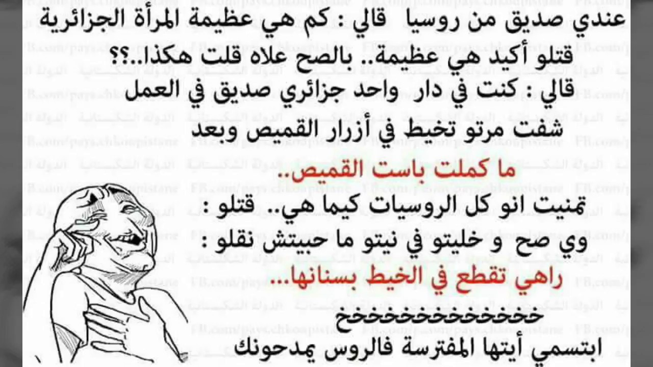 نكت باللهجة الجزائرية