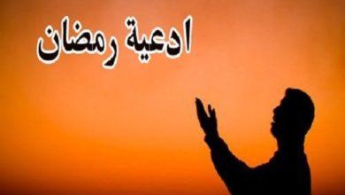 أدعية في رمضان