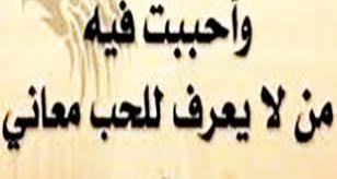 شعر حزين من زوجه لزوجها المفقود شعر رثاء مؤلم