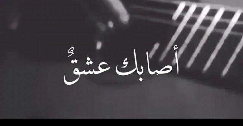 كلمات اغنية اصابك عشق