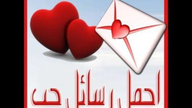 رسائل حب و عشق
