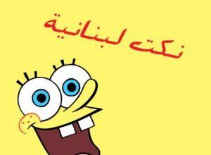 اجمل نكت لبنانية