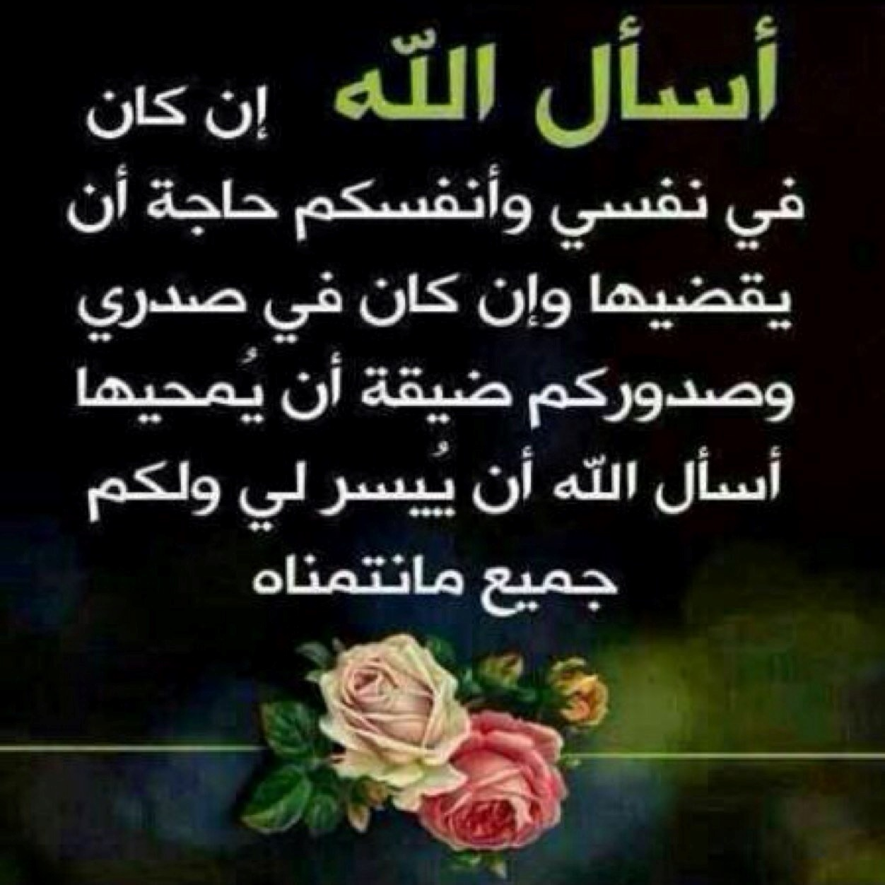 تحميل أدعية إسلامية