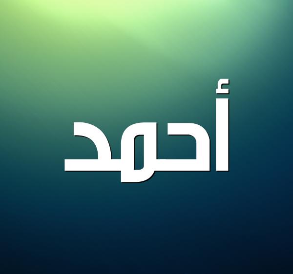 تفسير حلم اسم احمد للعزباء لابن سيرين وتفسير رؤية عريس اسمه أحمد في المنام