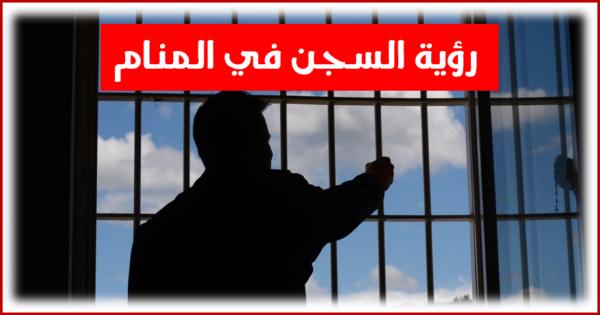 تفسير حلم السجن في المنام للرجل والمرأة