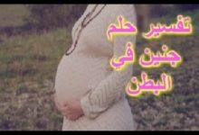تفسير حلم حركة في البطن