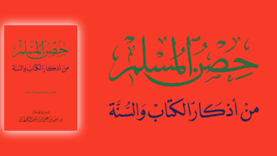حصن المسلم أذكار المساء