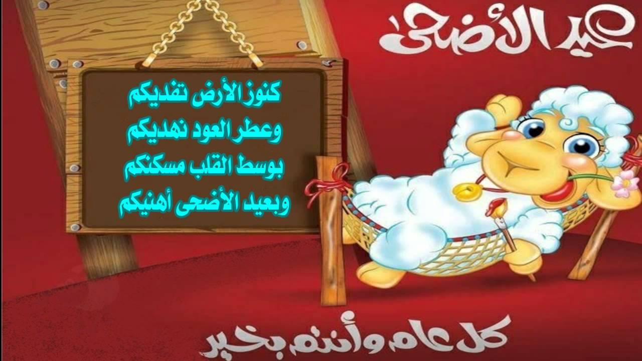 عيد أضحى سعيد