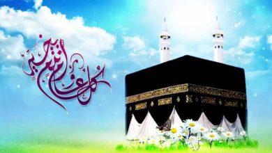 معايدة عيد الأضحى عيد مبارك