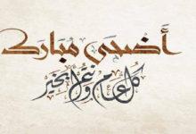 من رسائل عيد الأضحى المبارك