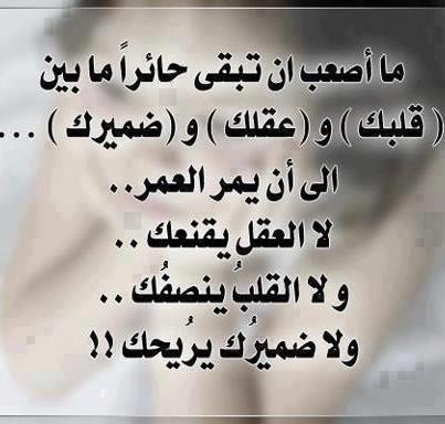 كلمات حزينة عن الحيرة بين القلب والعقل