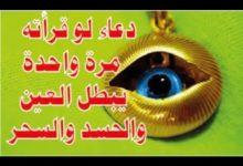 أذكار العين والحسد والسحر