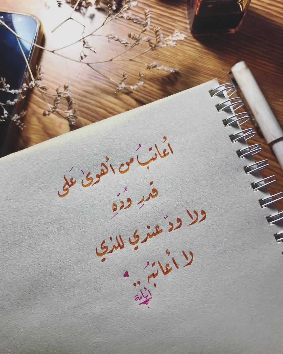 أشعار حب تويتر لحبيبتي أجمل ما كتب الشعراء في الحب