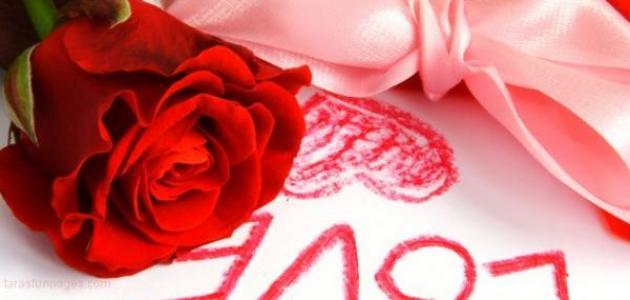 رسائل اشتياق وحب
