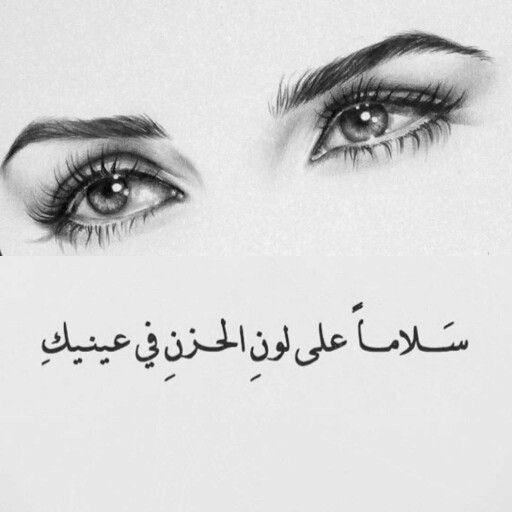 شعر شعبي عراقي عن العيون الحلوه Shaer Blog