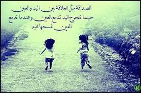 كلمات عن الصداقة