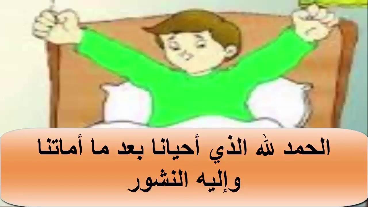 أذكار الإستيقاظ من النوم وأذكار الصباح ومجموعة من التسابيح اليومية