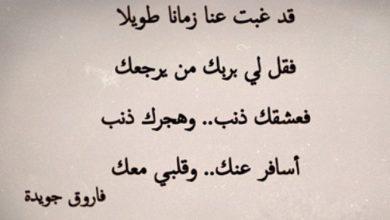 من روائع فاروق جويدة