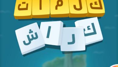 حل لعبة كلمات كراش