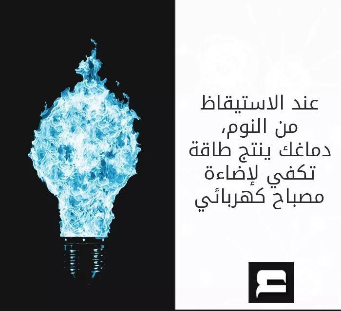 هل تعلم عن الكهرباء 1