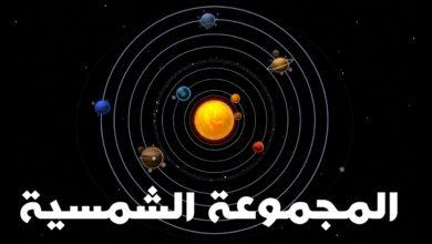 معلومات عن المجموعة الشمسية