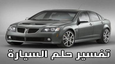 تفسير حلم السيارة الجديدة