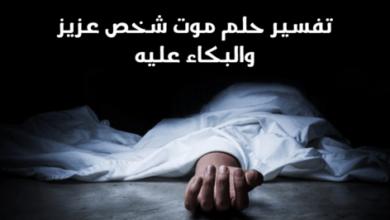 تفسير حلم موت شخص عزيز