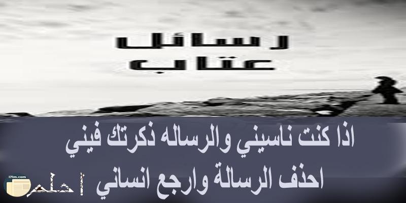 رسائل عتاب تويتر عاتب حبيبك بأقوى الكلمات الرومانسية