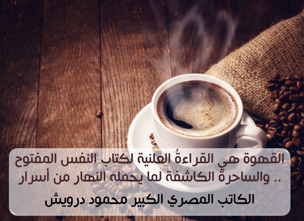 كلمات عن القهوة لمحمود درويش