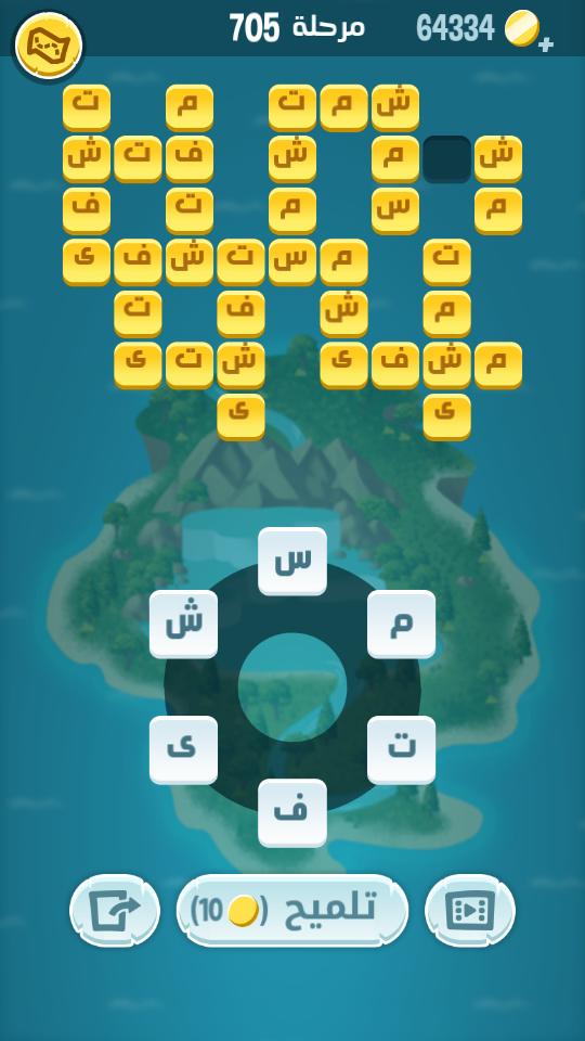 حل كلمات كراش من 700 الي 800 كلمات صعبة و حلها