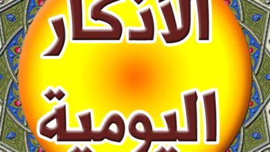 الأذكار اليومية من صحيح السنة النبوية