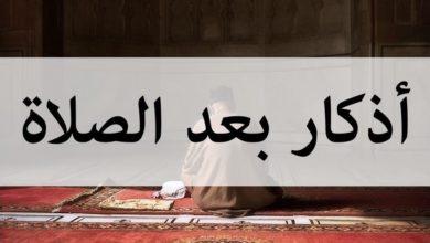 أذكار بعد الصلاة