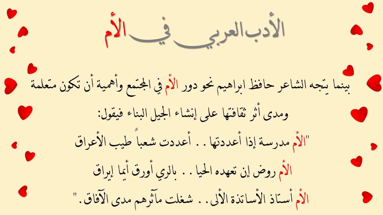 الأدب العربي في الأم